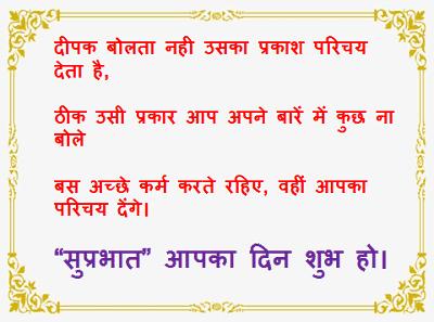 सुप्रभात-सुविचार-हिंदी-मे