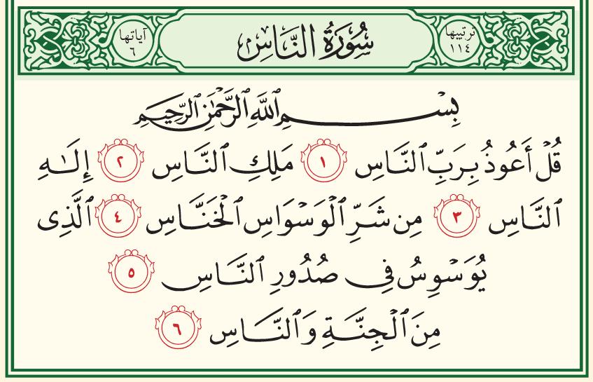 مدونة أحمد طوسون الناس في القرآن الكريم بقلم مــــراد