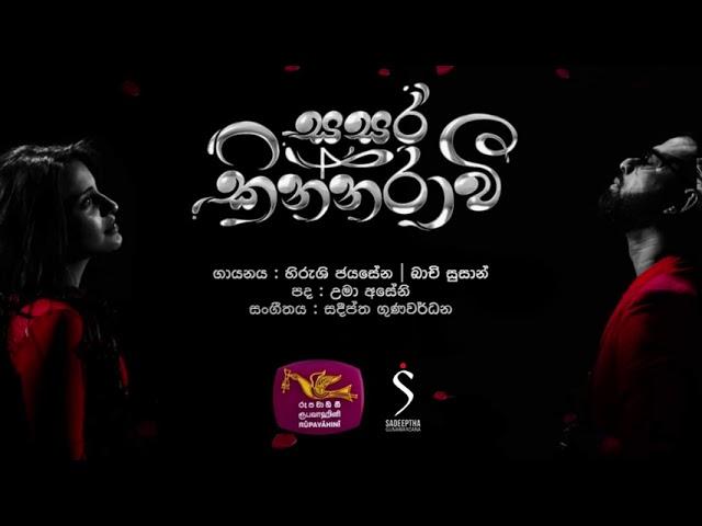 Sasara Kinnaravi Song Lyrics - සසර කින්නරාවී ගීතයේ පද පෙළ