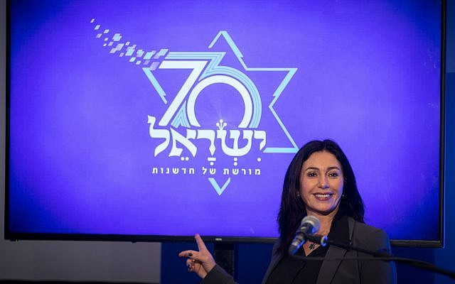 70-Hour Long Celebration Of Israel's 70th Anniversary Begins