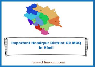 Important Hamirpur District Gk MCQ In Hindi
