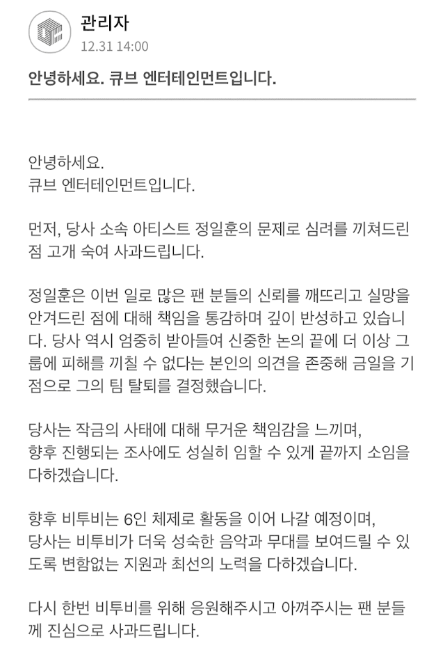 CUBE Entertainment announced member Jung Ilhoon will withdraw from BTOB, Knetz react.