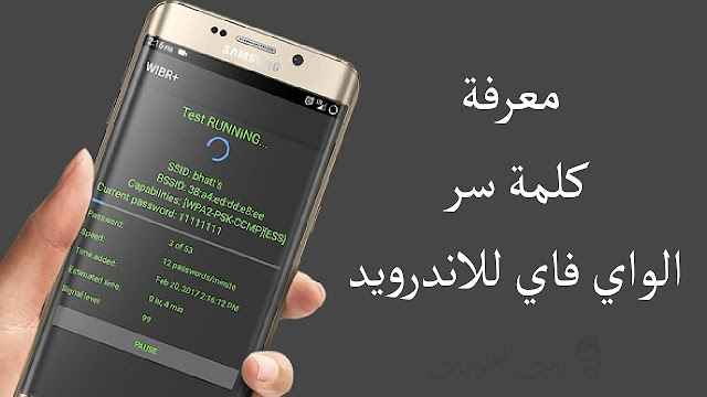 طريقة معرفة كلمة سر الواي فاي المتصل بها على هواتف الأندرويد
