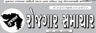 Gujarat Rojagar Samachar 6-Feb-2019