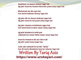 Ajj phir hum ko Imaam Hussain yaad aney lage hai