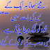 New life urdu qoutes || love New aqwal e zareen |