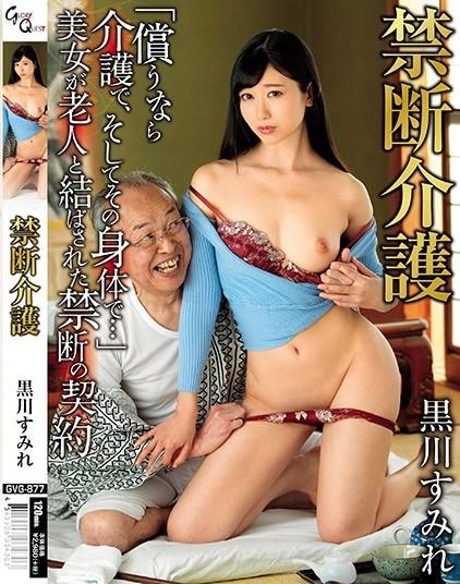 GVG-877 Kurokawa Sumire Forbidden Care