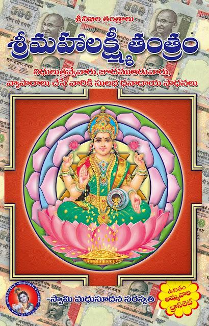 శ్రీ మహాలక్ష్మి తంత్రం | sri Lakshmi Tantra | శ్రీ మహాలక్ష్మి తంత్రం |  sri Lakshmi Tantra |  GRANTHANIDHI | MOHANPUBLICATIONS | bhaktipustakalu