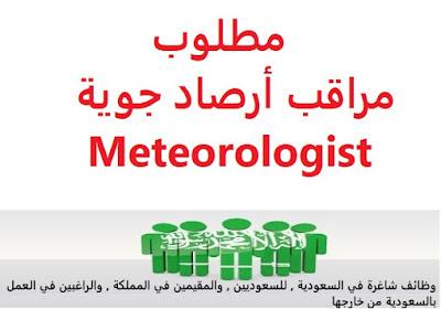 وظائف السعودية مطلوب مراقب أرصاد جوية Meteorologist