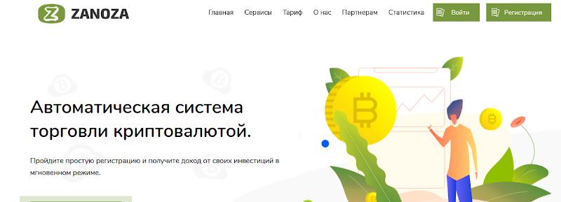 Мошеннический сайт zanoza.vip – Отзывы, развод, платит или лохотрон? Информация