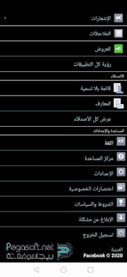 تحميل فيسبوك الاسود عربي