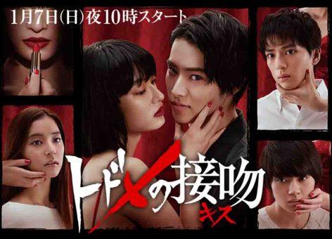 Todome no Kiss (2018) Sub Indo