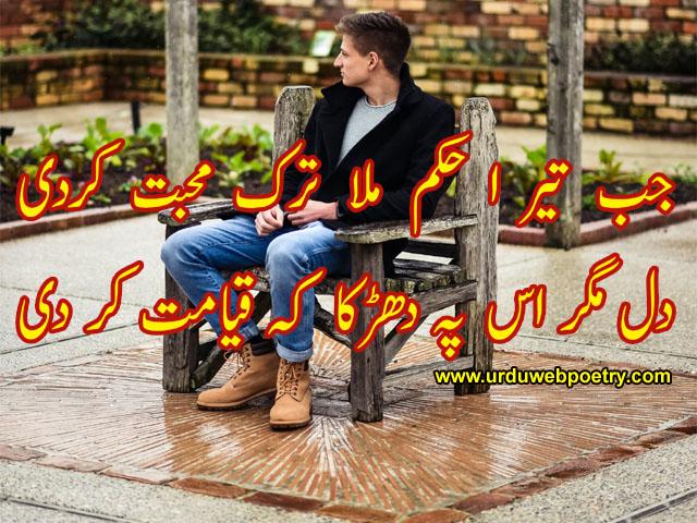Best Love Poetry Ahmad Nadeem Qasmi