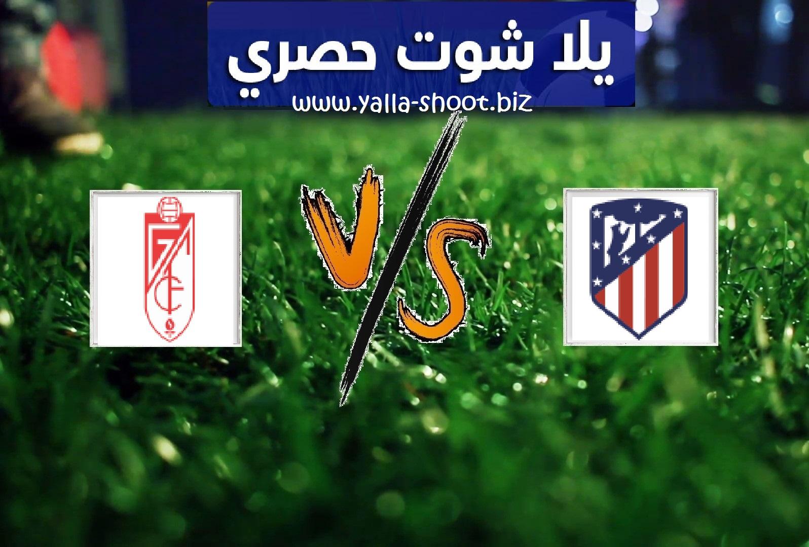 نتيجة مباراة اتلتيكو مدريد وغرناطة بتاريخ 08-02-2020 الدوري الاسباني