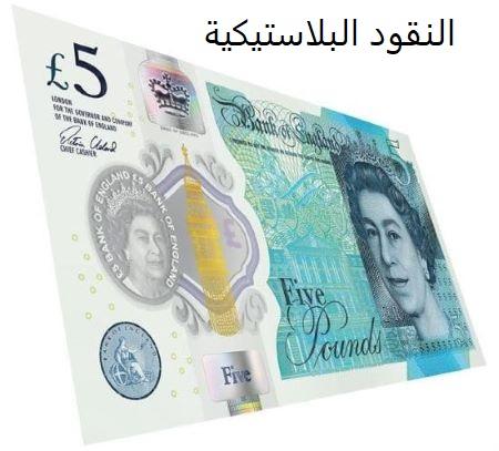 النقود البلاستيكية