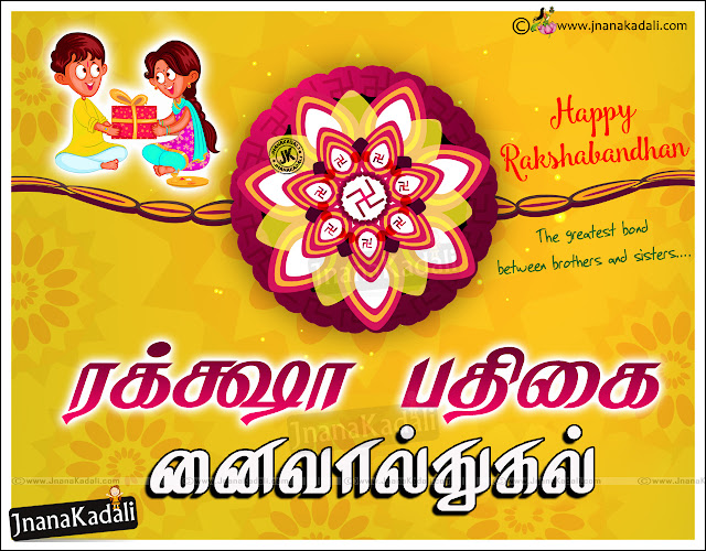 rakshabandhan wallpapers greetings in Tamil, rakshabandhan tamil greetings to sister, happy rakshabandhan quotes messages for brother, 2019 Rakshabandhan quotes greetings in Tamil, Tamil rakhi status messages, rakshabandhan wallpapers greetings for sister, Facebook Sharing Rakshabandhan hd wallpapers messages, best tamil rakshabandhan messages, rakhi wallpapers quotes in Tamil, rakshabandhan tamil wallpapers, whats app sharing rakshabandhan greetings in Tamil,Raksha Bandhan nalvazhthukkal Images and Quotes in Tamil Language, 2019 Raksha Bandhan Greetings with Tamil Kavitha, Happy Raksha Bandhan in tamil language,