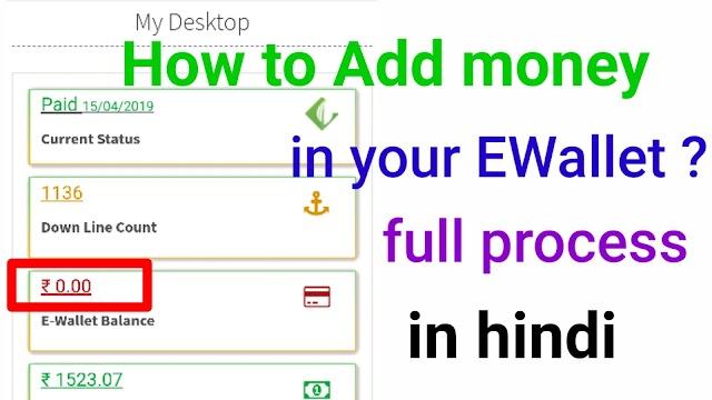 How to add money in EWallet of Renatus Wellness ||  Renatus wellness Ewallet add money process