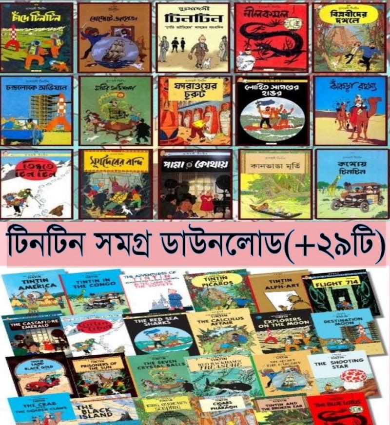 Tintin all comics pdf free download || ২৯টি টিনটিন বাংলা কমিকস বই ডাউনলোড