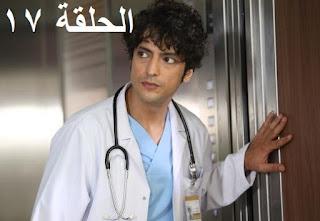 مسلسل الطبيب المعجزة الحلقة 17 Mucize Doktor كاملة مترجمة للعربية