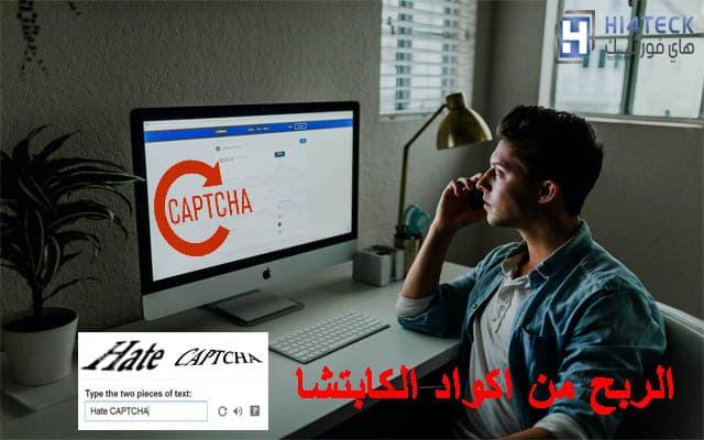 افضل 3 مواقع الربح من اكواد الكابتشا Captcha 2020,الربح من الكابتشا,الربح من الانترنت,الربح من اكواد الكابتشا,الربح من كتابة اكواد الكابتشا,اكواد الكابتشا,مواقع الكابتشا,الربح من كتابة أكواد الكابتشا Captcha,الكابتشا Captcha,الكابتشا Captcha 2020,Captcha 2020,Captcha