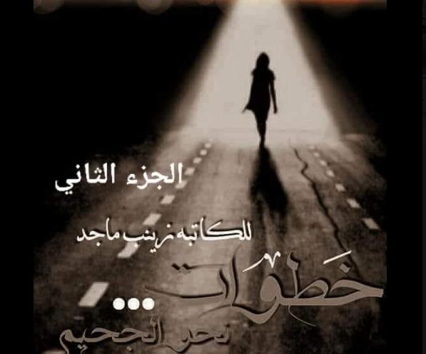 رواية خطوات نحو الجحيم الجزء الثاني كاملة  - الكاتبة زينب ماجد