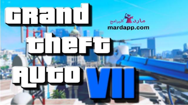 تحميل لعبة GTA 7 جاتا 7 للكمبيوتر برابط مباشر ميديا فاير مضغوطة بحجم صغير مجانا