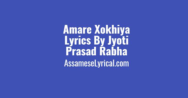 Amare Xokhiya Lyrics