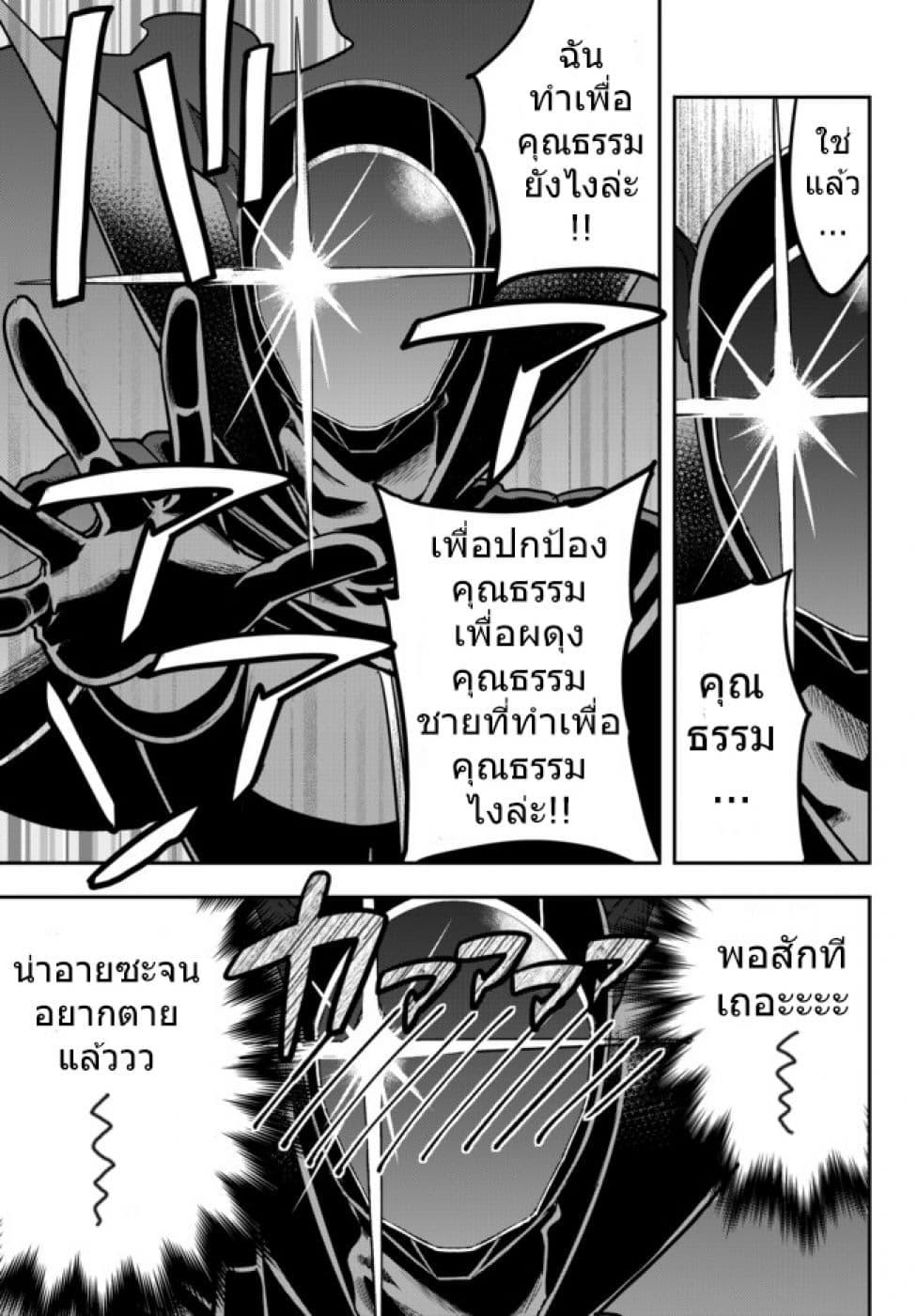 อ่านการ์ตูน Jitsu wa Ore Saikyou deshita ตอนที่ 9 หน้าที่ 18
