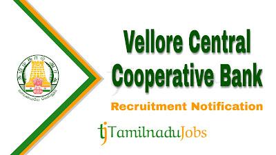 Vellore Central Cooperative Bank Recruitment 2019, Vellore Central Cooperative Bank Recruitment Notification 2019, govt jobs in tamilnadu, tn govt jobs, Latest Vellore Central Cooperative Bank Recruitment update