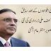 بیماری کی افواہوں کے بعد سابق صدر آصف علی زرداری کی نئی تصویر منظر عام آگئی آپ بھی دیکھیں
