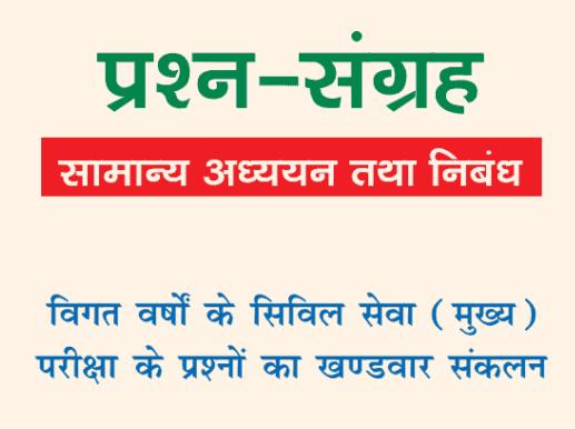 UPSC Mains General Knowledge Essay Hindi PDF Download