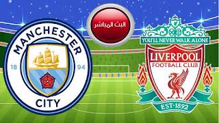 مشاهدة مباراة مانشستر سيتي وليفربول اليوم الاحد الدوري الانجليزي الممتاز