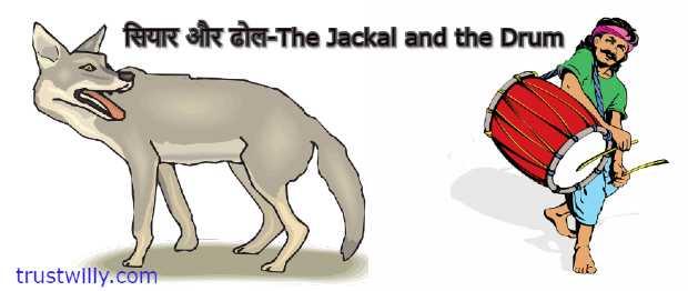 सियार और ढोल -The Jackal and the Drum | पंचतंत्र की कहानी