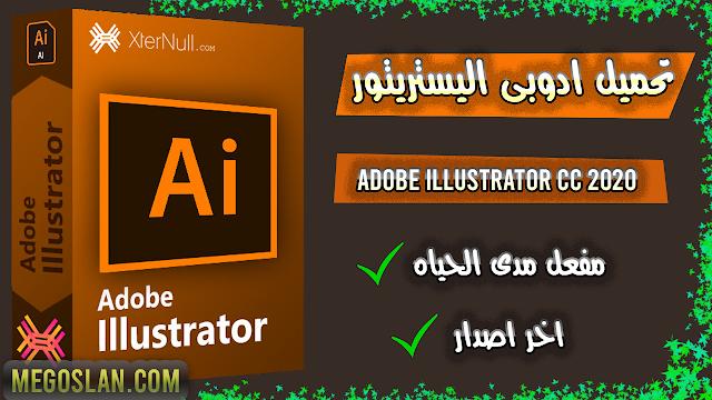 تحميل أدوبي اليستريتور 2020 مفعل مدى الحياه | Adobe Illustrator CC