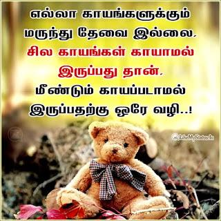 Pain tamil status image