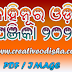 Kohinoor Odia Calendar 2021 Download here - PDF/eBook