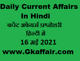 16 May 2021 - Daily Current Affairs Updates In Hindi - Gk Affair