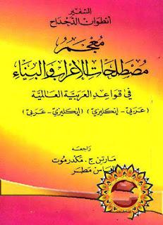 تحميل معجم مصطلحات الإعراب والبناء في قواعد العربية العالمية عربي إنكليزي - إنكليزي عربي - أنطوان الدحداح pdf