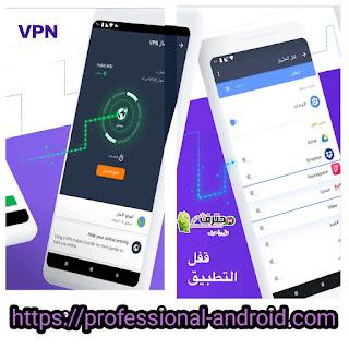 تنزيل النسخة المدفوعة Avast Mobile Security Premium