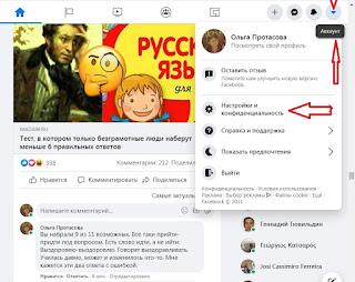 В соц сети на свой странице нажать справа на значок аккаунта