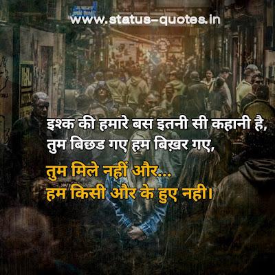 Sad Status In Hindi   Sad Quotes In Hindi   Sad Shayari In Hindiइश्क की हमारे बस इतनी सी कहानी है, तुम बिछड गए हम बिख़र गए, तुम मिले नहीं और... हम किसी और के हुए नही।