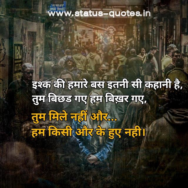 Sad Status In Hindi | Sad Quotes In Hindi | Sad Shayari In Hindiइश्क की हमारे बस इतनी सी कहानी है, तुम बिछड गए हम बिख़र गए, तुम मिले नहीं और... हम किसी और के हुए नही।
