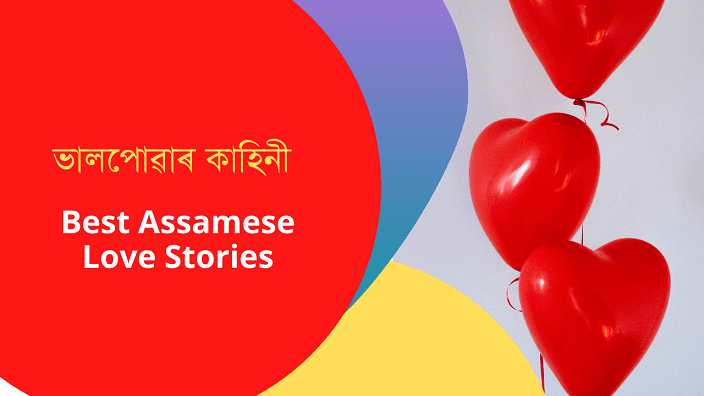 Assamese Love Story | Assamese Love stories