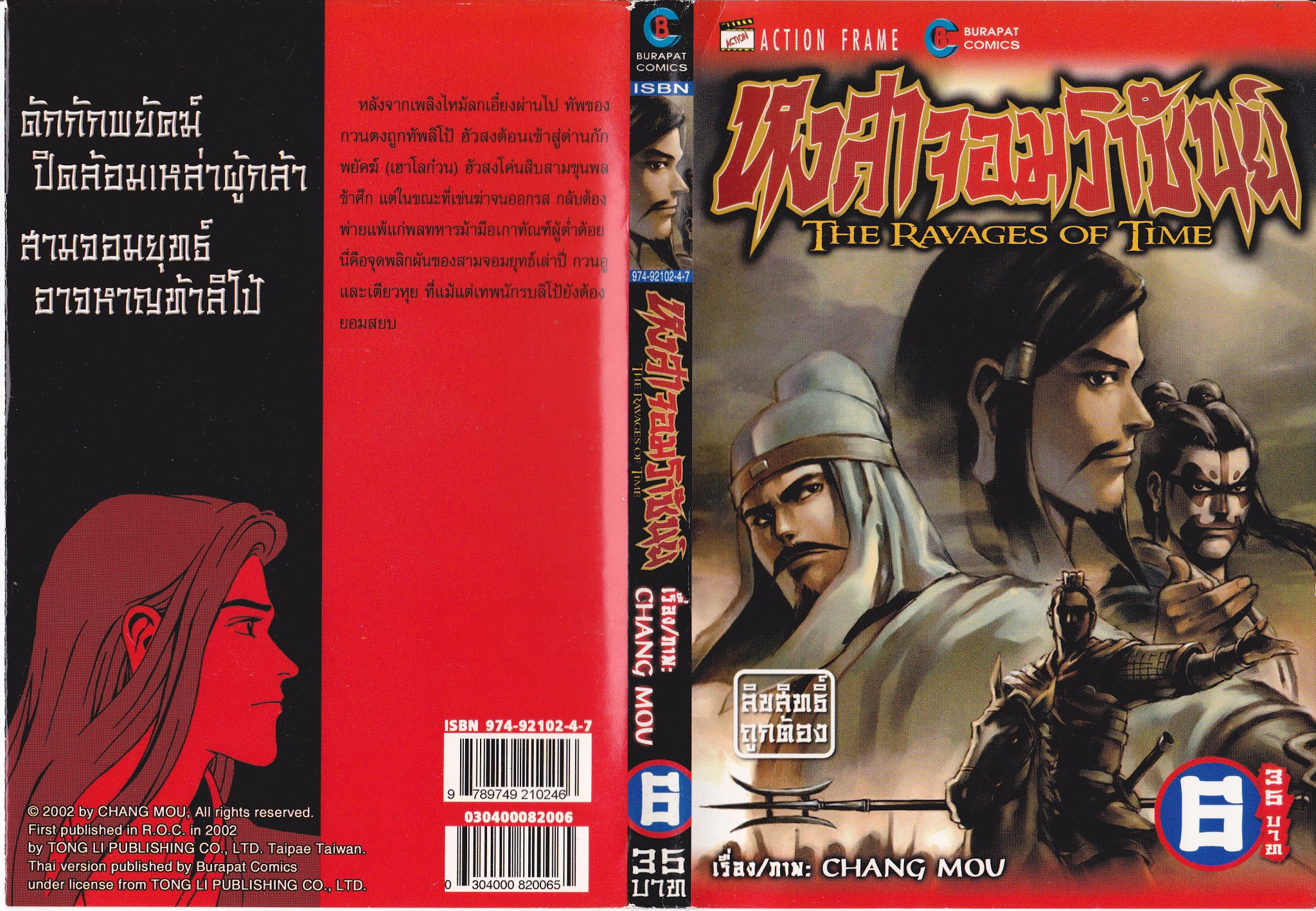 The Ravages of Time-เล่ม 6