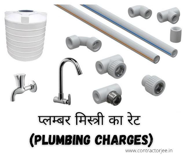 plumber mistri rate list
