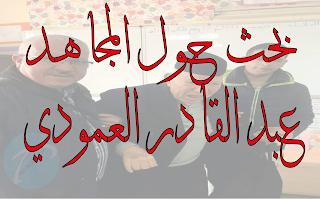 بحث حول عبد القادر العمودي