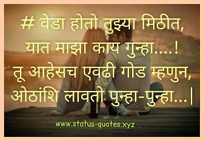 love sas status marathi