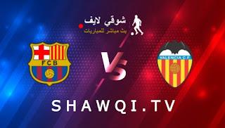 مشاهدة مباراة برشلونة وفالنسيا اليوم بتاريخ 02-05-2021 في الدوري الاسباني