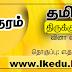 A/L - தமிழ் - திருக்குறள் - வினாவிடை