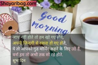 Good Morning Shayari Dp Pic